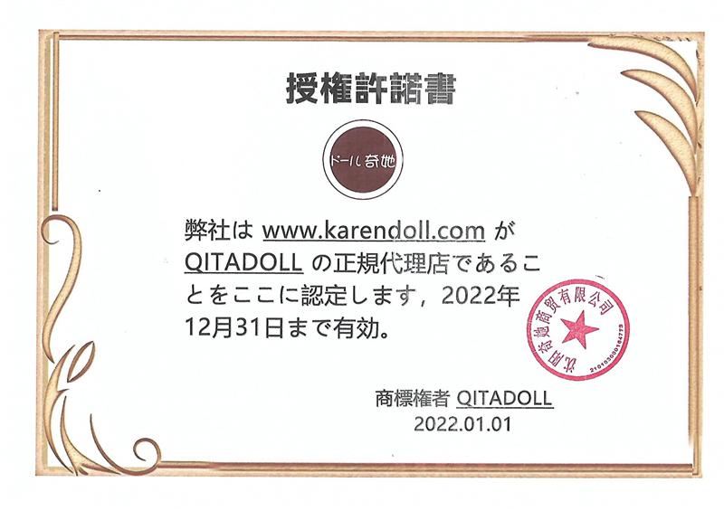 QitaDollラブドール正規代理証明書